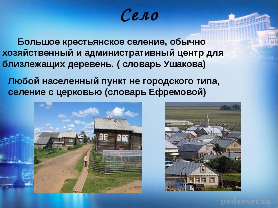 Село Большое крестьянское селение, обычно хозяйственный и административный це...