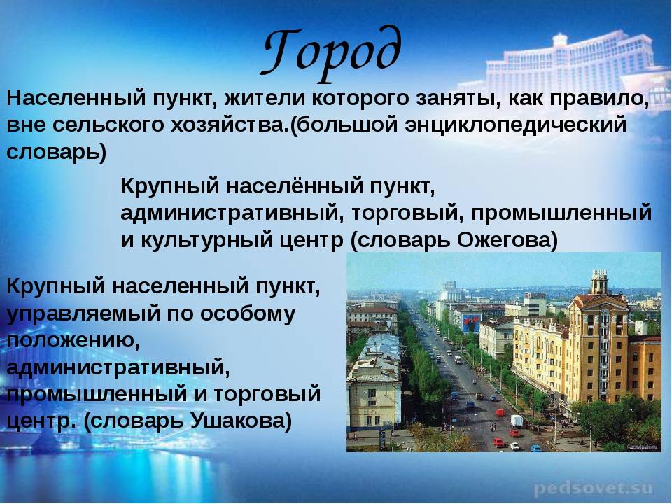 Город Населенный пункт, жители которого заняты, как правило, вне сельского хо...
