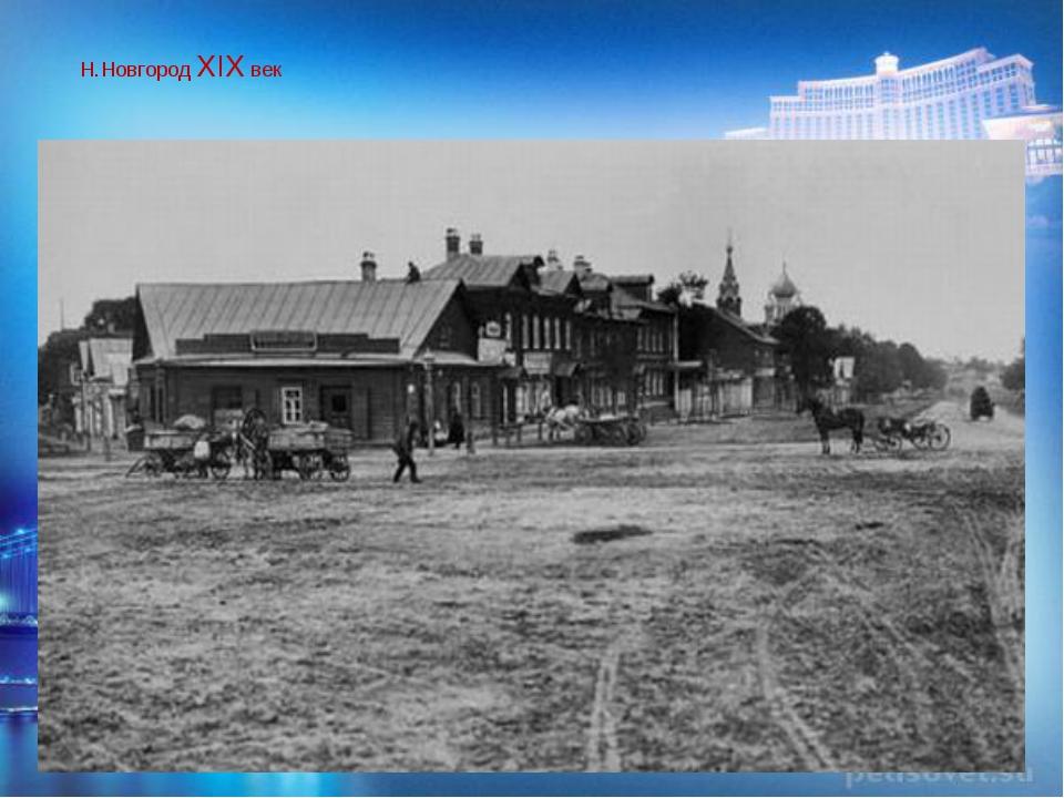 Н.Новгород XIX век
