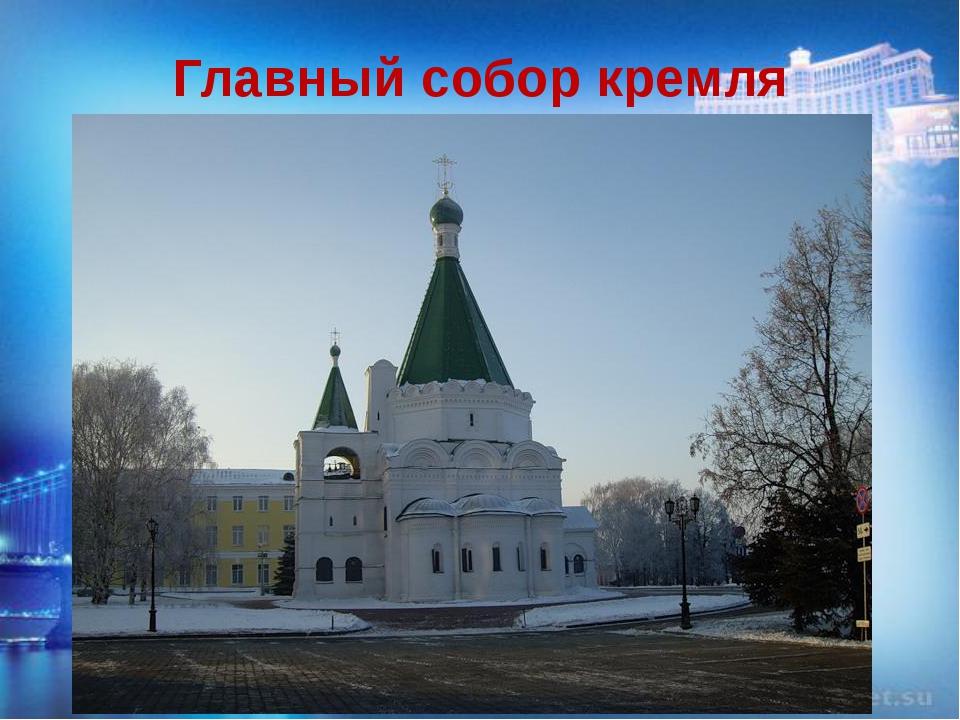 Главный собор кремля