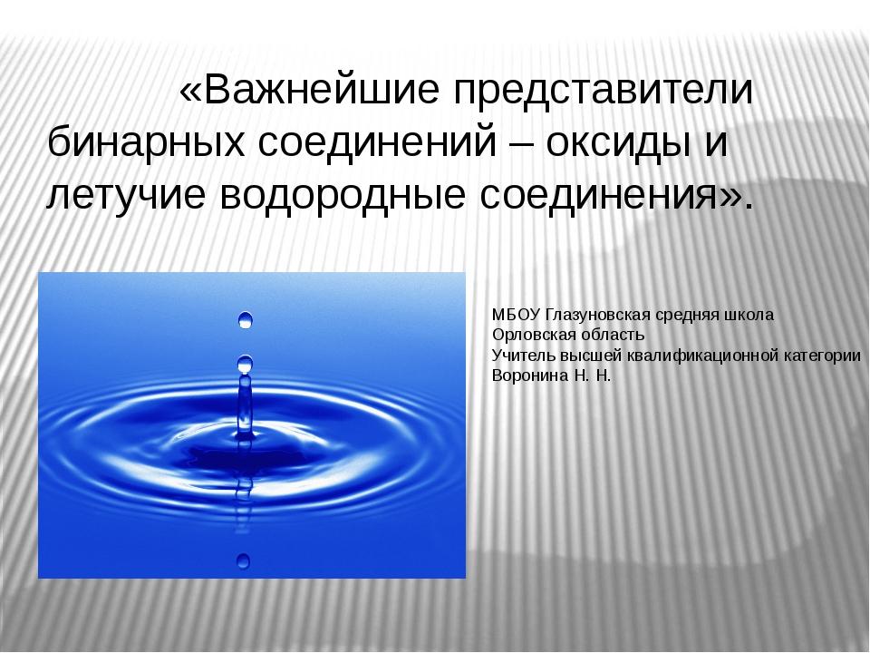 «Важнейшие представители бинарных соединений – оксиды и летучие водородные с...