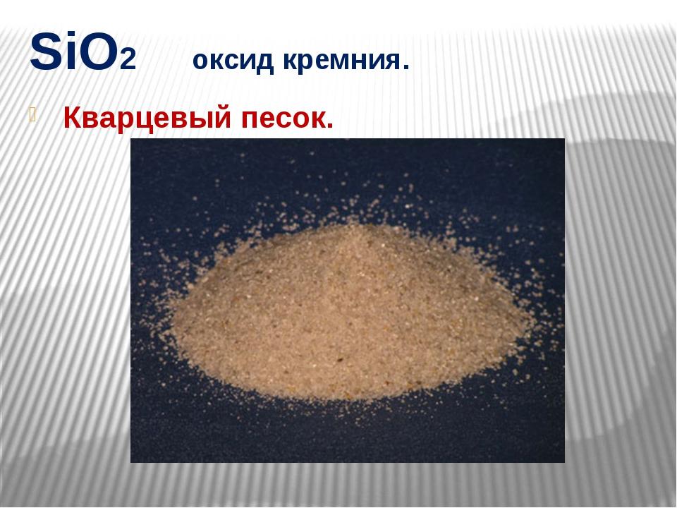 SiO2 оксид кремния. Кварцевый песок.