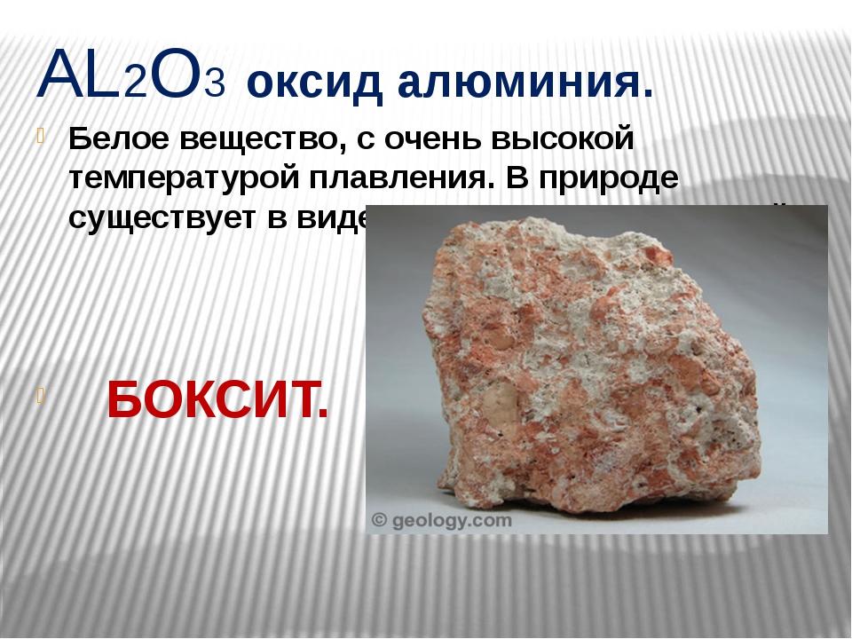 AL2O3 оксид алюминия. Белое вещество, с очень высокой температурой плавления....