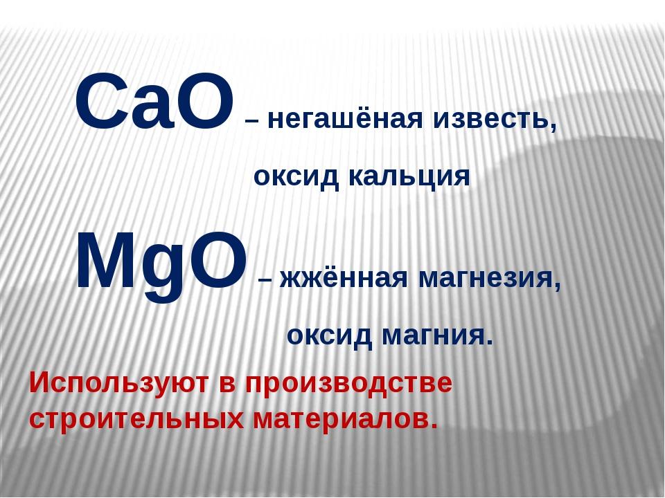 CaO – негашёная известь, оксид кальция MgO – жжённая магнезия, оксид магния....