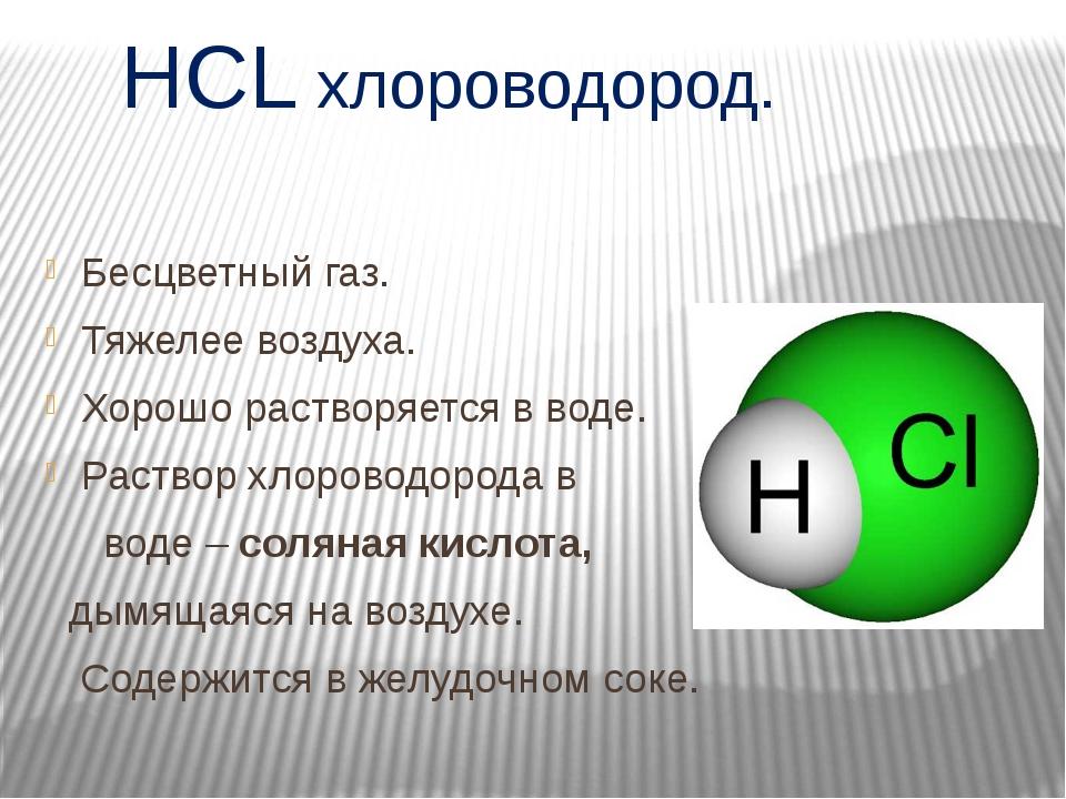 HCL хлороводород. Бесцветный газ. Тяжелее воздуха. Хорошо растворяется в вод...