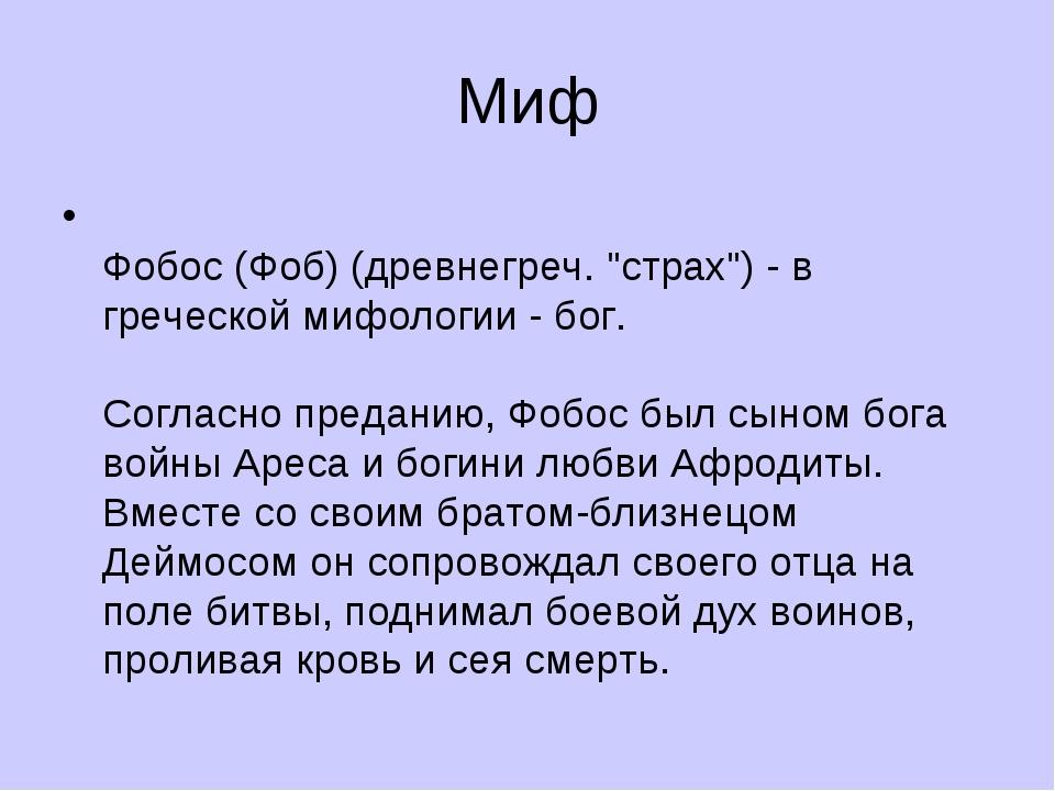 """Миф Фобос (Фоб) (древнегреч. """"страх"""") - в греческой мифологии - бог. Согласно..."""