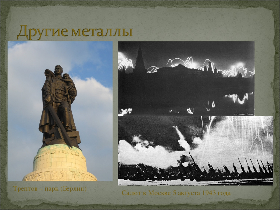 Трептов – парк (Берлин) Салют в Москве 5 августа 1943 года