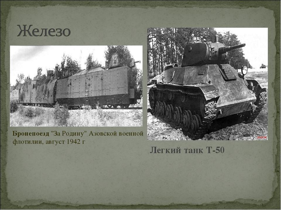 """Бронепоезд""""За Родину"""" Азовской военной флотилии, август 1942 г ЛегкийтанкТ..."""