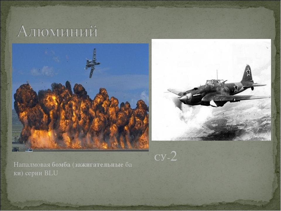 Напалмоваябомба(зажигательныебаки) серии BLU СУ-2