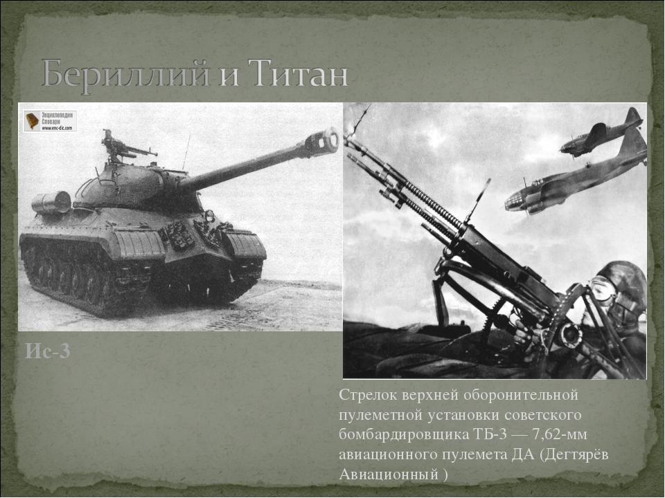 Ис-3 Стрелок верхней оборонительной пулеметной установки советского бомбардир...