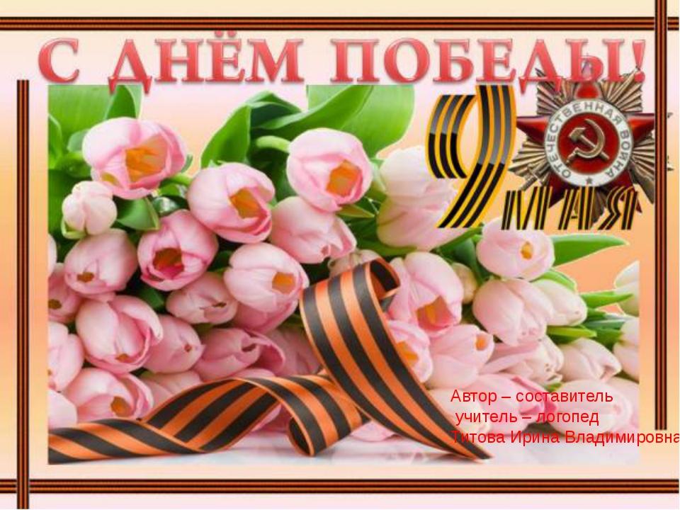 Автор – составитель учитель – логопед Титова Ирина Владимировна