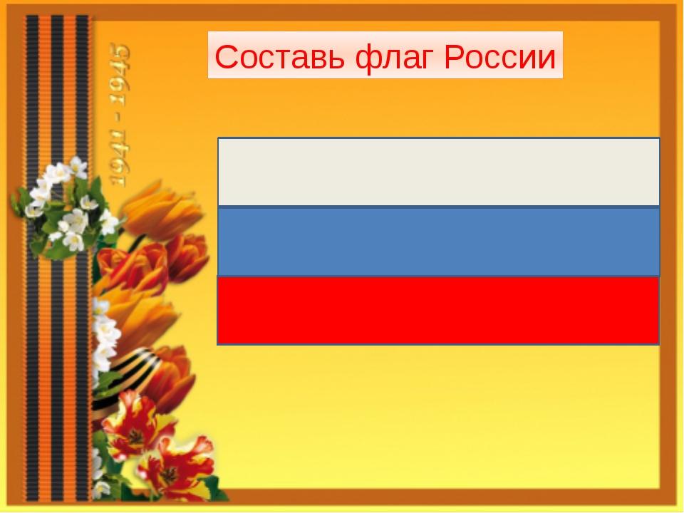 Составь флаг России