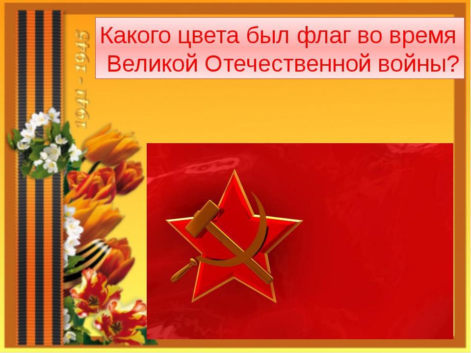 Какого цвета был флаг во время Великой Отечественной войны?