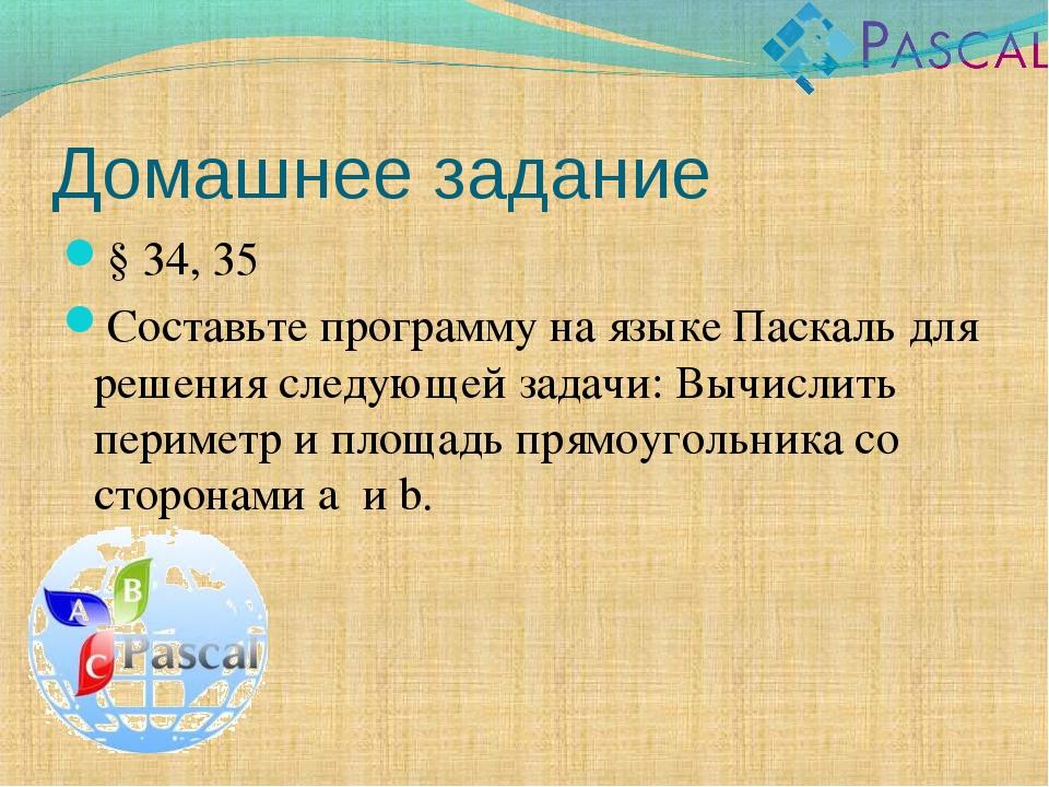 Домашнее задание § 34, 35 Составьте программу на языке Паскаль для решения сл...