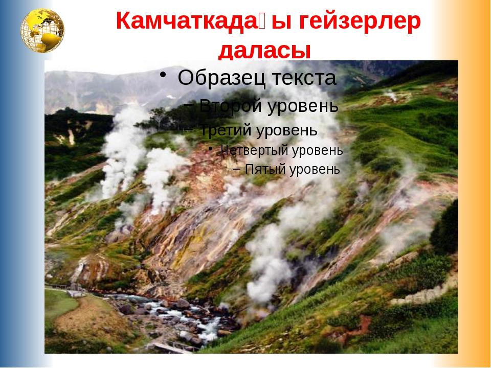 Камчаткадағы гейзерлер даласы