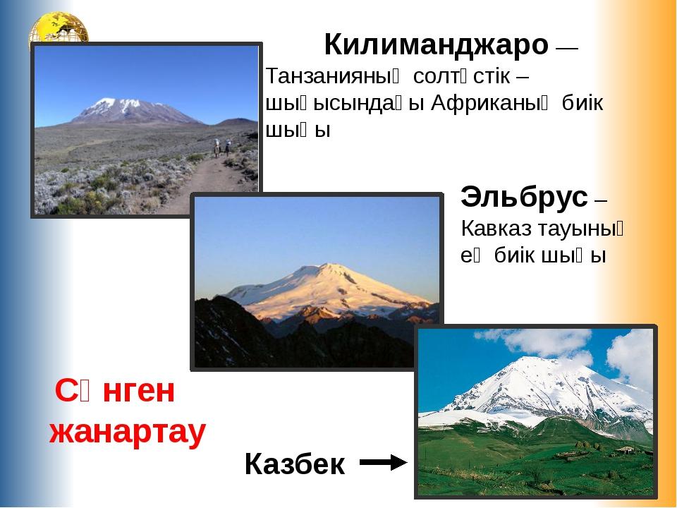 Килиманджаро — Танзанияның солтүстік – шығысындағы Африканың биік шыңы Эльбр...