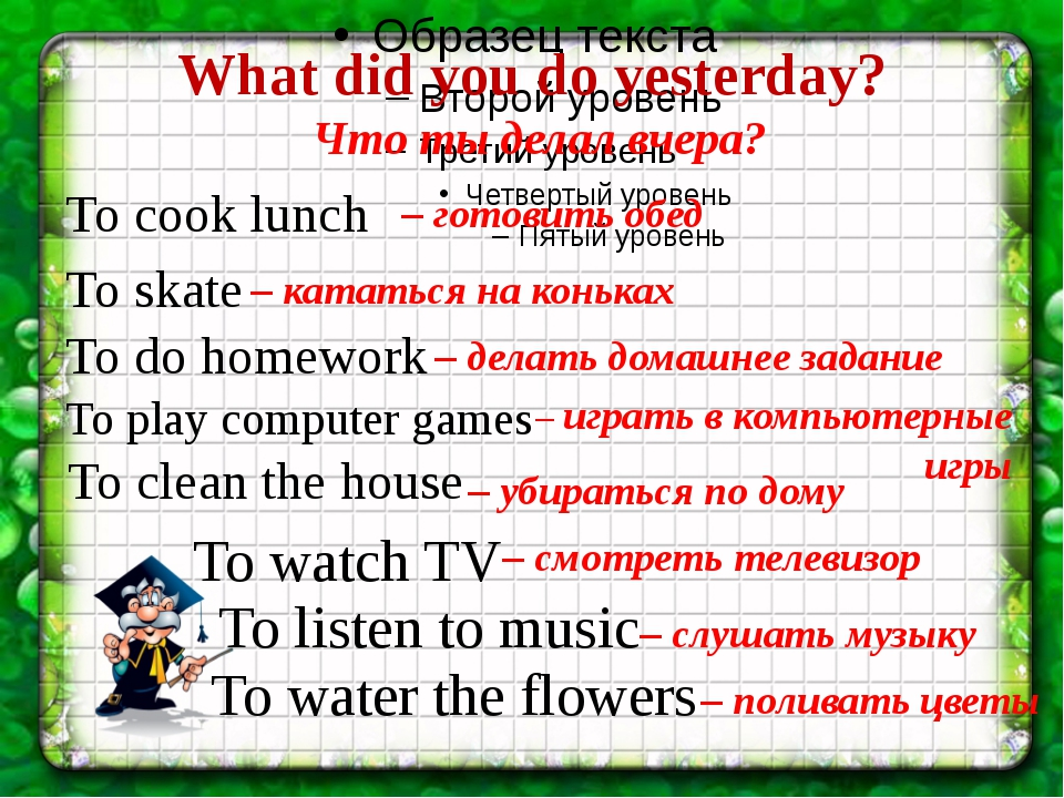 What did you do yesterday? Что ты делал вчера? To cook lunch To skate To do...