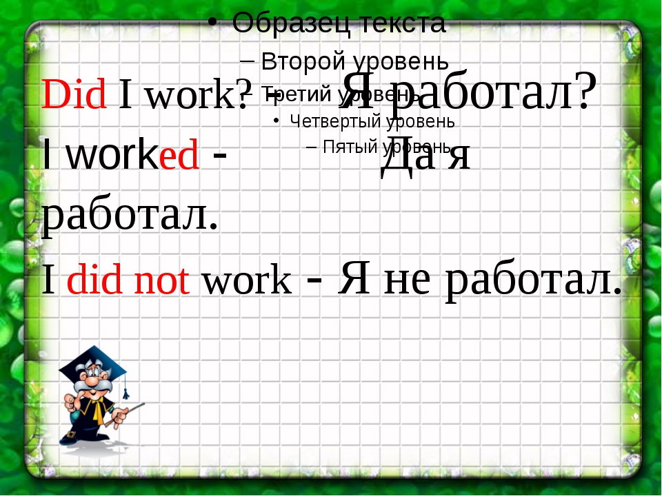 Did I work? - Я работал? I worked - Да я работал. I did not work - Я не рабо...