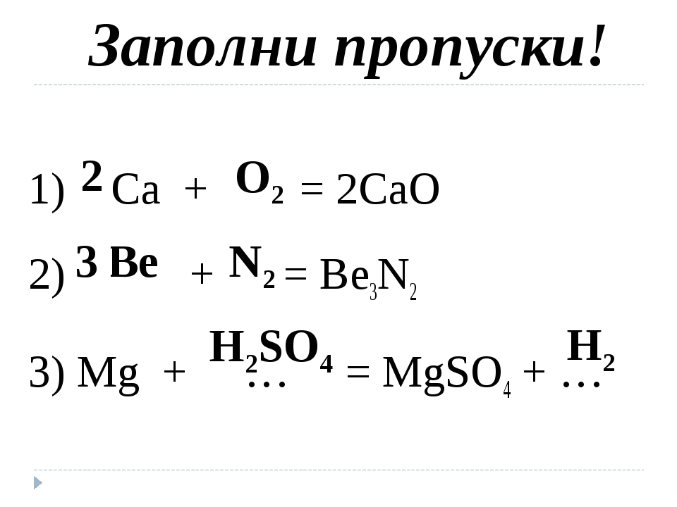 Заполни пропуски! 1) Ca + … = 2CaO 2) … + … = Be3N2 3) Mg + … = MgSO4 + … O2...