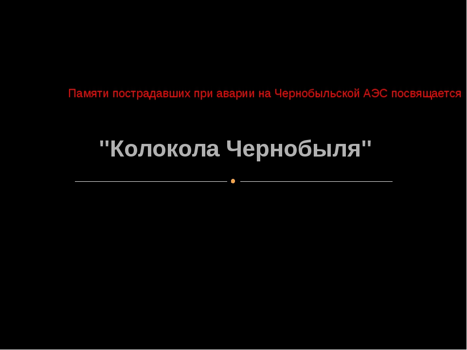 """""""Колокола Чернобыля"""" Памяти пострадавших при аварии на Чернобыльской АЭС пос..."""