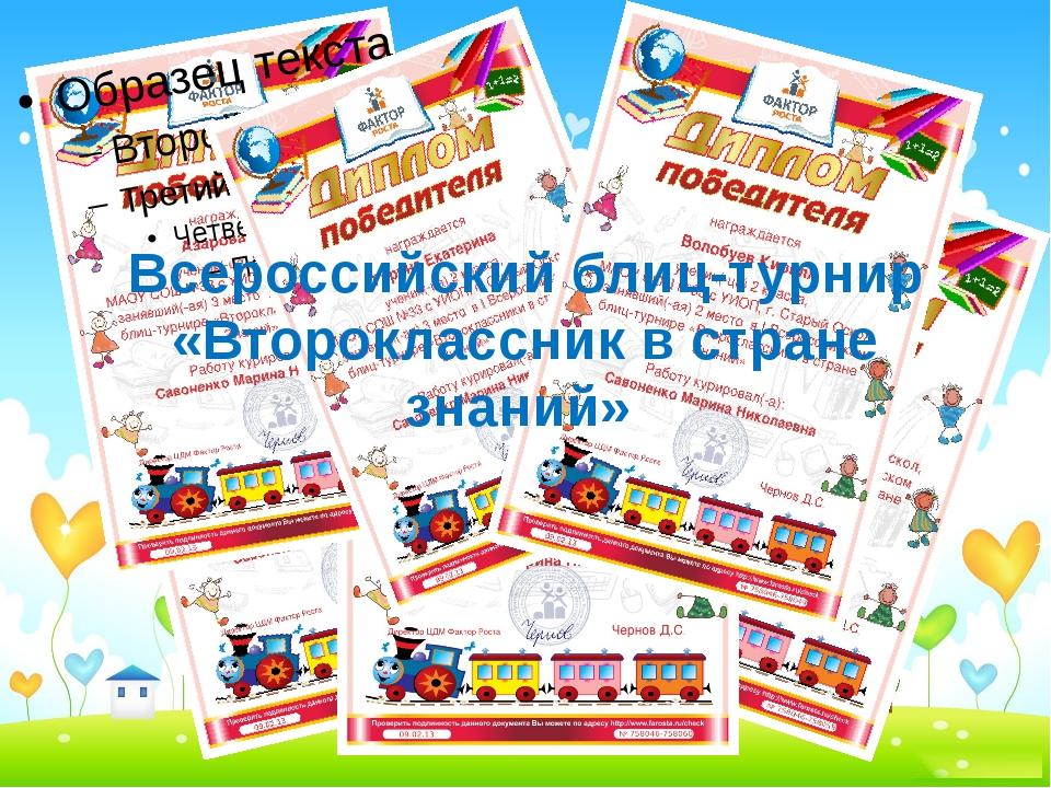 Всероссийская дистанционная викторина «Васины задачки»