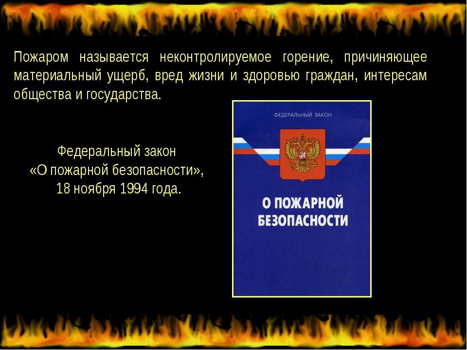 Пожаром называется неконтролируемое горение, причиняющее материальный ущерб,...