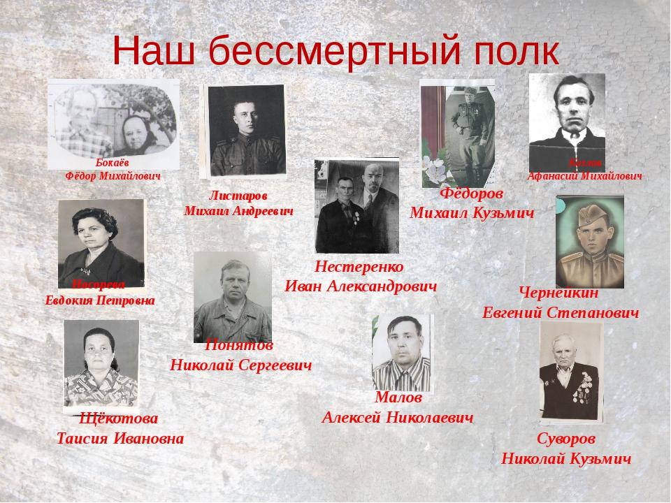 Наш бессмертный полк Козлов Афанасий Михайлович Бокаёв Фёдор Михайлович Несте...