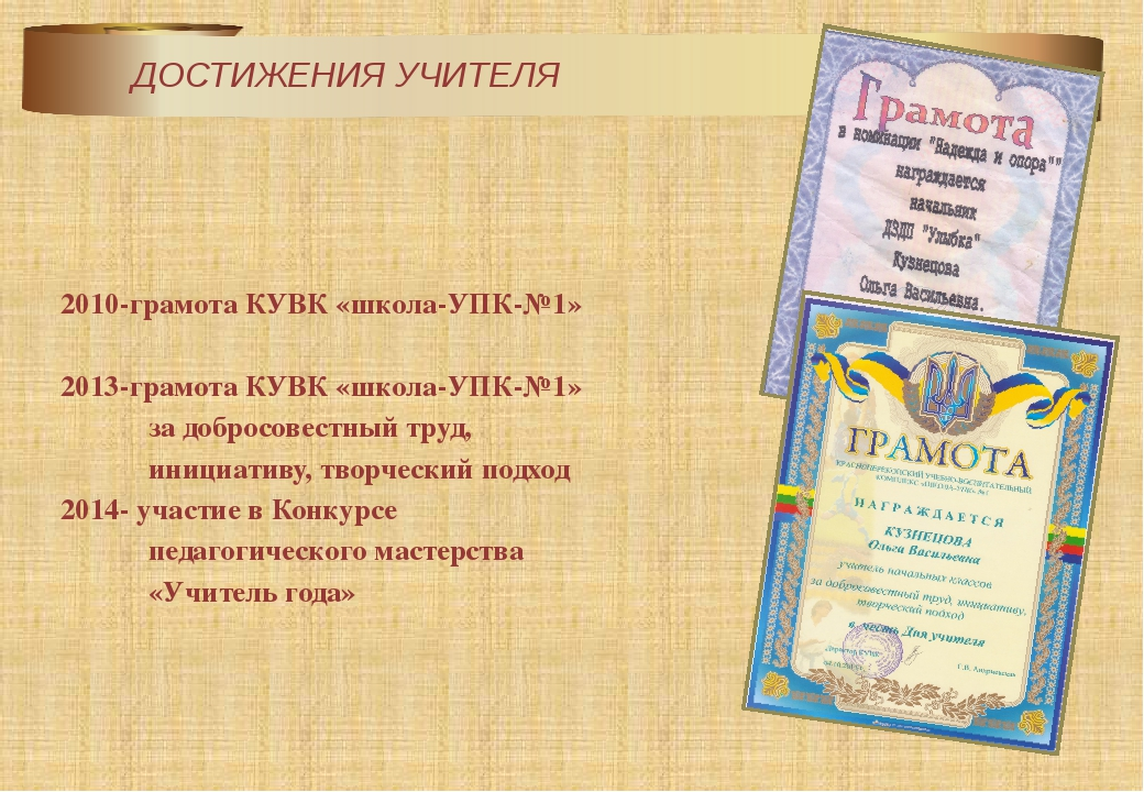 2010-грамота КУВК «школа-УПК-№1»  2013-грамота КУВК «школа-УПК-№1»...