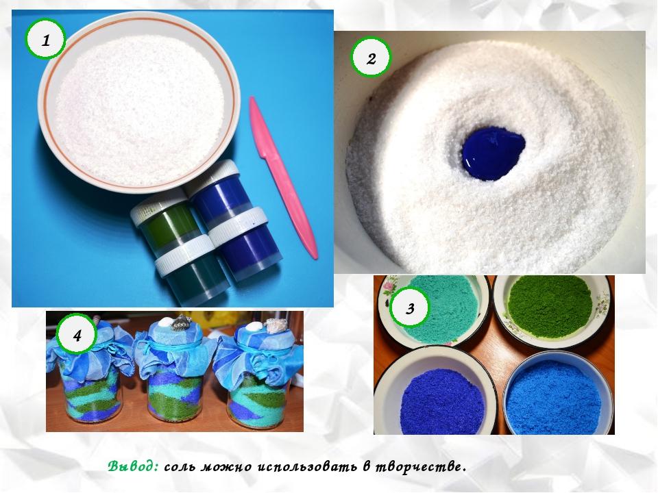 Опыт № 3 «Цветная соль» Вывод: соль можно использовать в творчестве. 1 2 4 3
