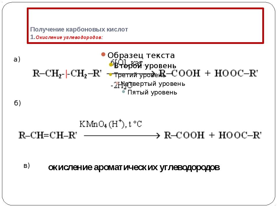 Получение карбоновых кислот 1.Окисление углеводородов: а) б) в) окисление ар...