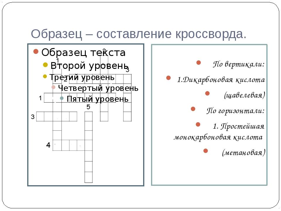 Образец – составление кроссворда. По вертикали: 1.Дикарбоновая кислота (щавел...