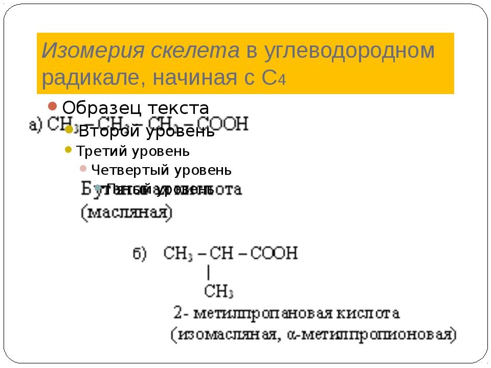 Изомерия скелета в углеводородном радикале, начиная с C4