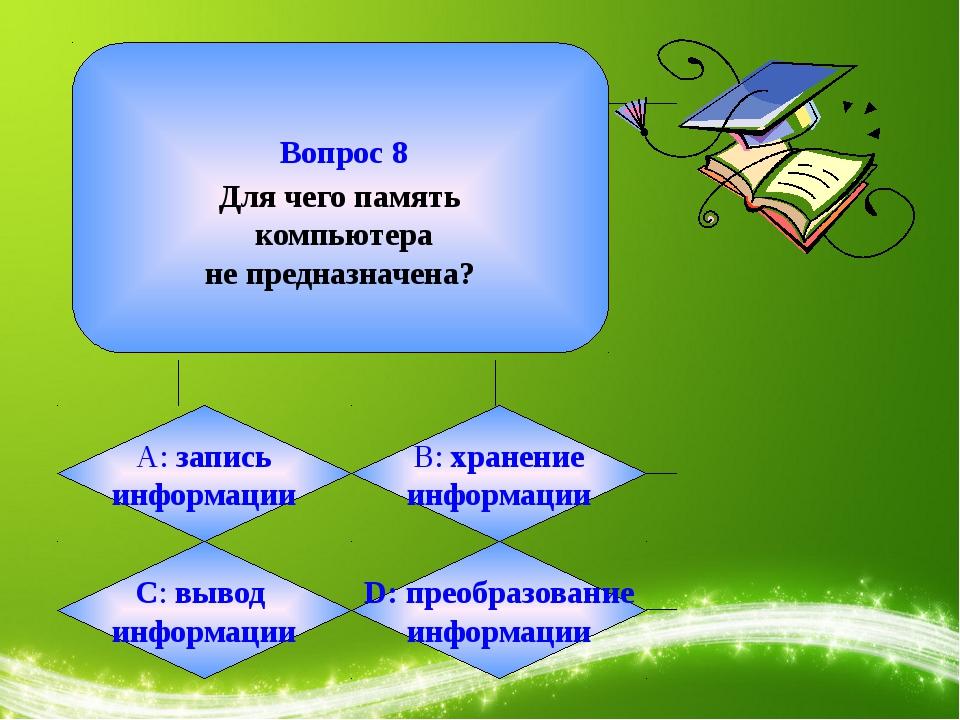 ВОПРОС № 6 При телефонном разговоре в качестве источника информации следует...