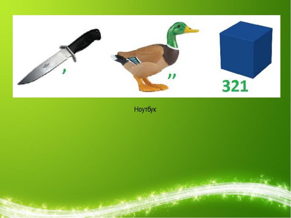 Сеть – это: 1. Соединённые между собой все устройства ПК 2. Рыболовная снаст...