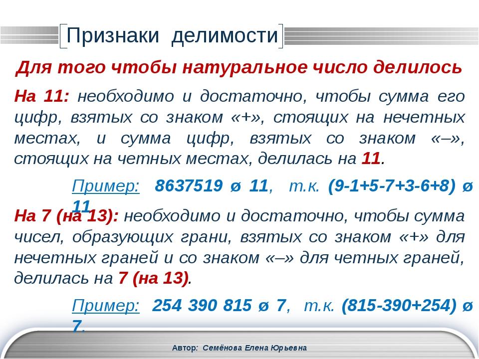 Автор: Семёнова Елена Юрьевна Обозначения n! = 1 ∙ 2 ∙ 3 ∙ 4 ∙ 5 ∙ … ∙ (n – 3...