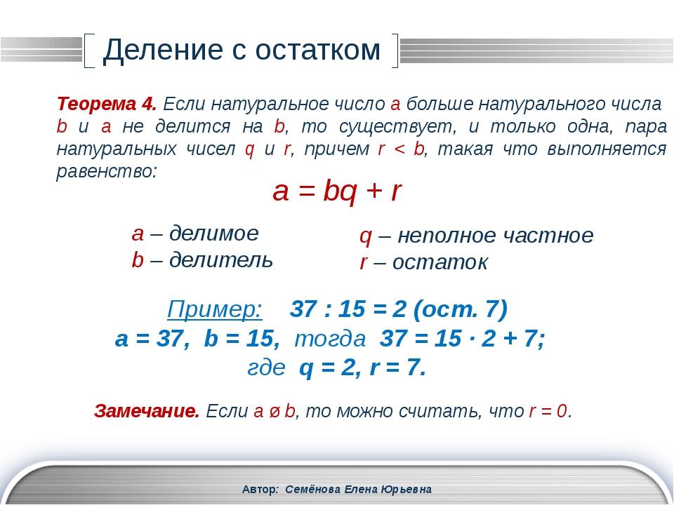 Автор: Семёнова Елена Юрьевна Простые числа Если натуральное число имеет толь...