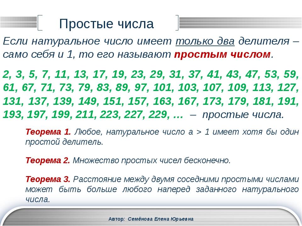 Автор: Семёнова Елена Юрьевна Cоставные числа Если натуральное число имеет бо...