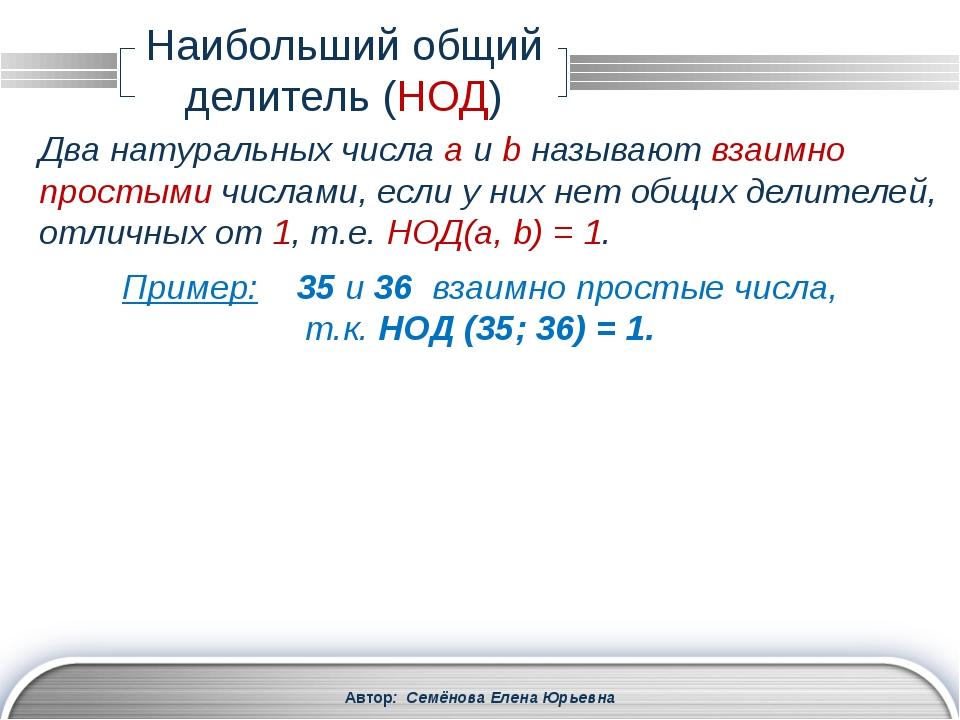18, 36, 54, 72, 90, 108, 126, 144, … Кратные числа 12: Автор: Семёнова Елена...