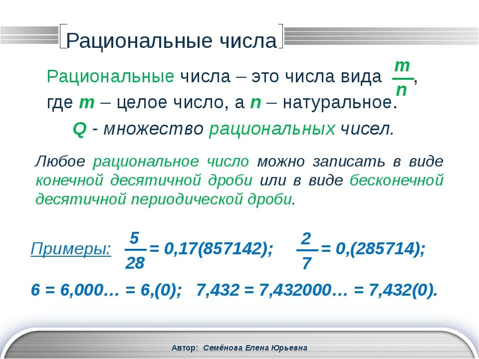 Рациональные числа Автор: Семёнова Елена Юрьевна Верно и обратное утверждение...