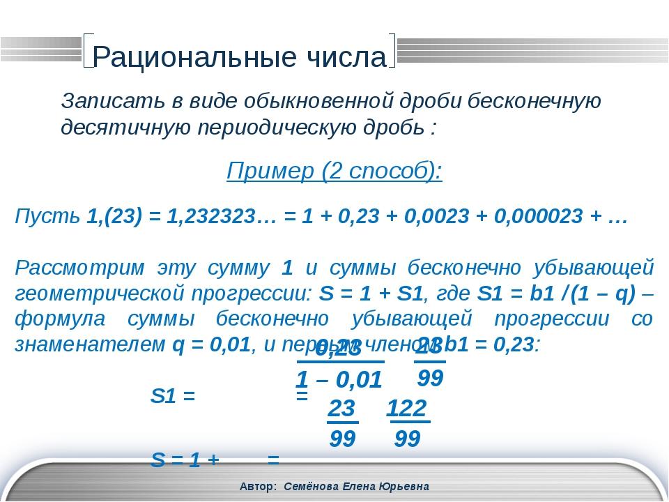Иррациональные числа Автор: Семёнова Елена Юрьевна Термины «рациональное числ...