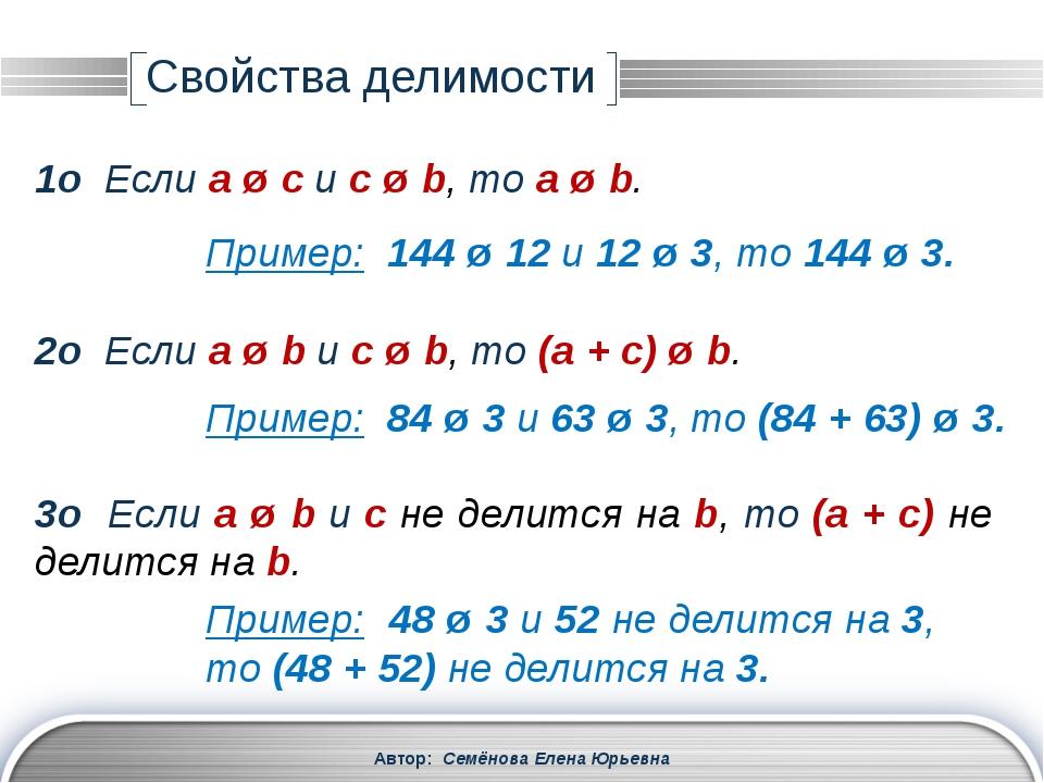 4о Если a ⋮ b и (a + c) ⋮ b, то c ⋮ b. 5о Если a ⋮ b и с ⋮ d, то ac ⋮ bd. При...