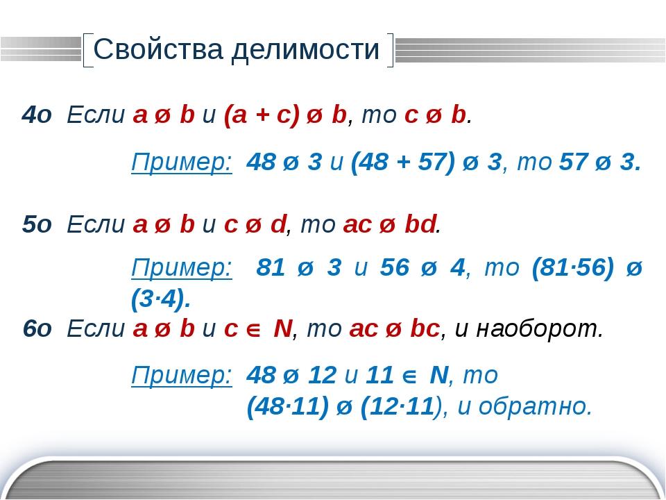 Автор: Семёнова Елена Юрьевна 7о Если a ⋮ b и с  N, то ac ⋮ b. 8о Если a ⋮ b...