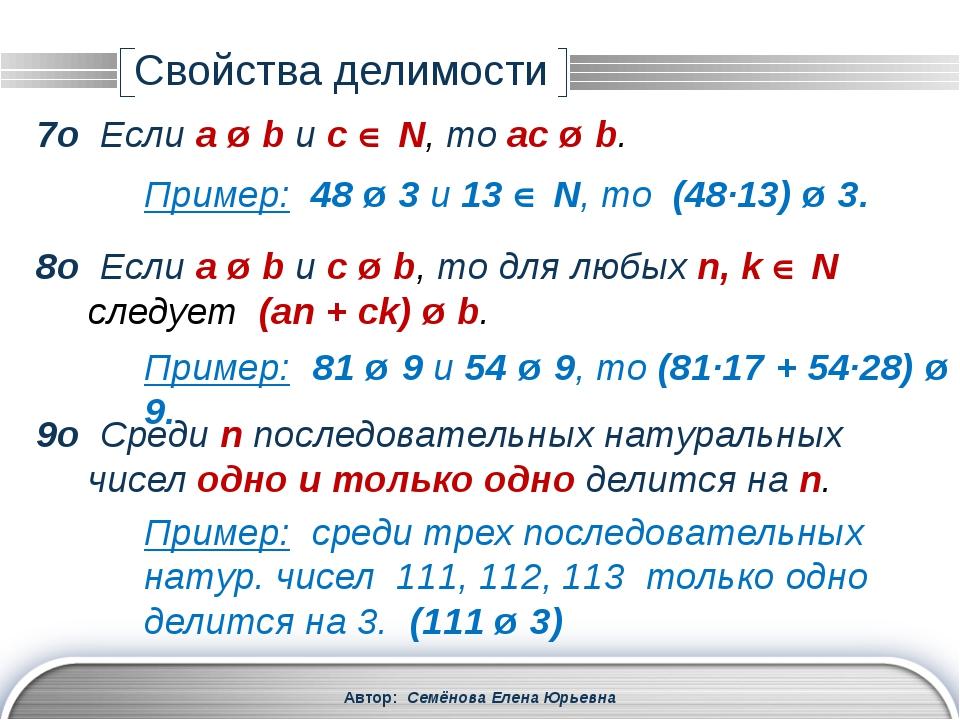 Автор: Семёнова Елена Юрьевна На 2: необходимо и достаточно, чтобы последняя...