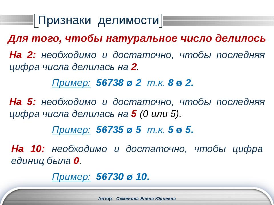 Автор: Семёнова Елена Юрьевна На 4: необходимо и достаточно, чтобы делилось н...