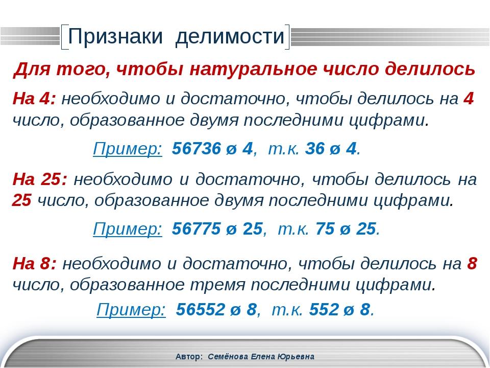 Автор: Семёнова Елена Юрьевна На 125: необходимо и достаточно, чтобы делилось...