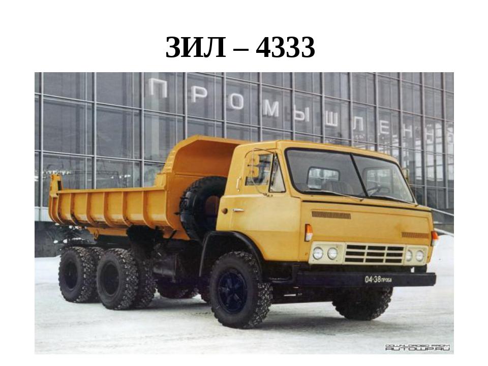 ЗИЛ – 4333