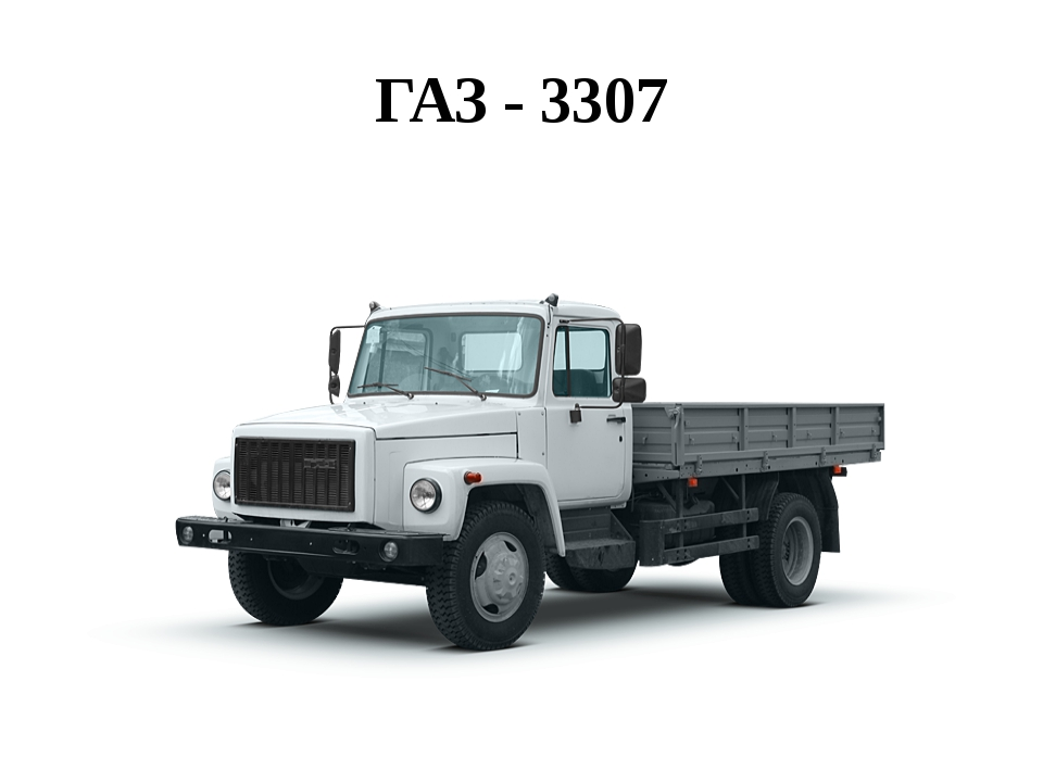 ГАЗ - 3307