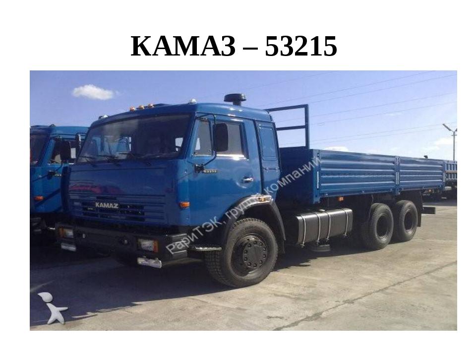 КАМАЗ – 53215