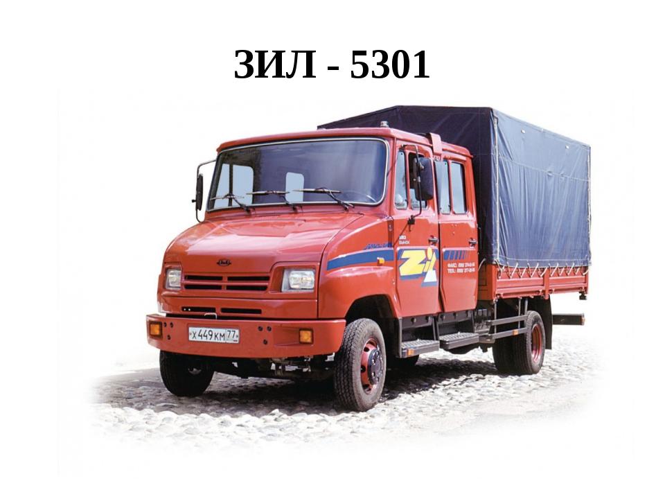 ЗИЛ - 5301