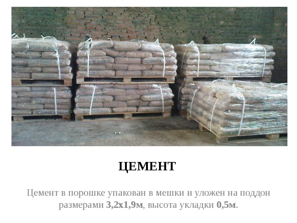 ЦЕМЕНТ Цемент в порошке упакован в мешки и уложен на поддон размерами 3,2х1,9...
